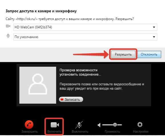 Доступ к веб камере и микрофону