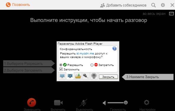 Настройка видеосвязи