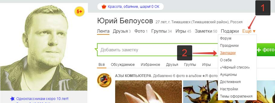 Где в Одноклассниках хранятся закладки