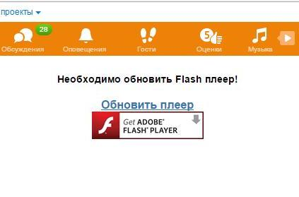 почему не работает Adobe Flash Player - фото 4
