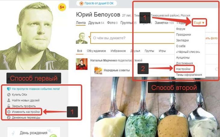 настройка профиля в Одноклассниках