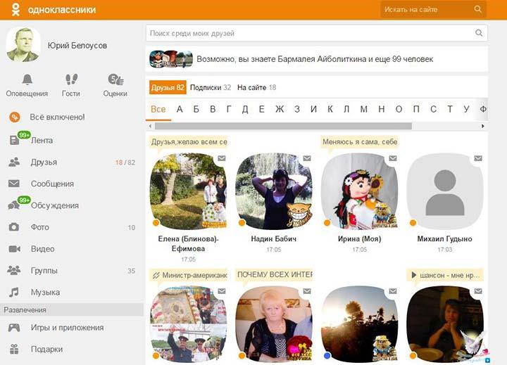 Skachat Pragramu Dlya Android 4.0.3 Odnoklassniki.Ru