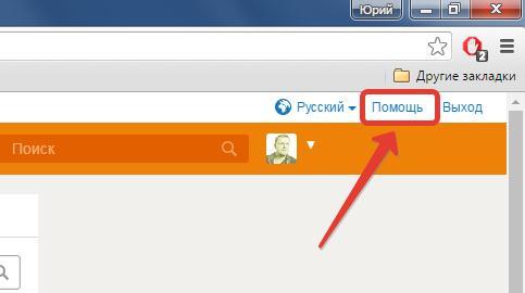 написать в службу поддержки Одноклассников