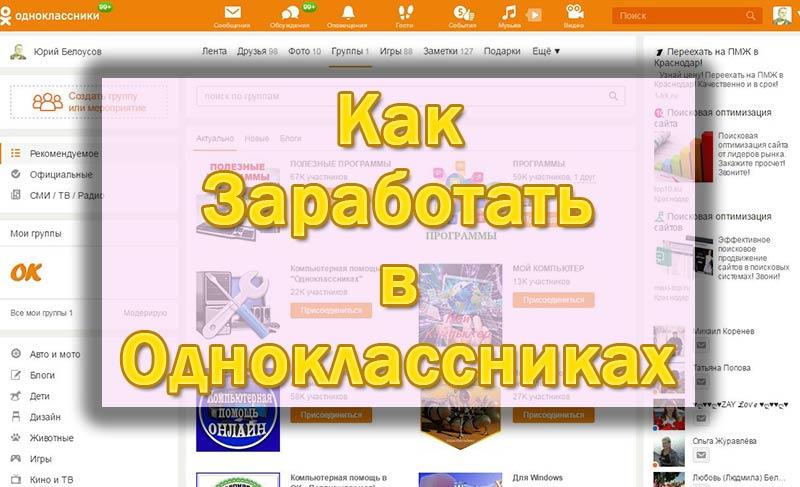Рекламировать страницу в одноклассниках get free google adwords credit