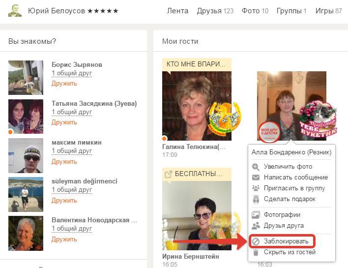 Заблокировать пользователя в Одноклассниках, отправить в ЧС