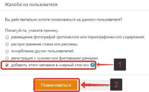 внести, добавить человека в черный список в Одноклассниках