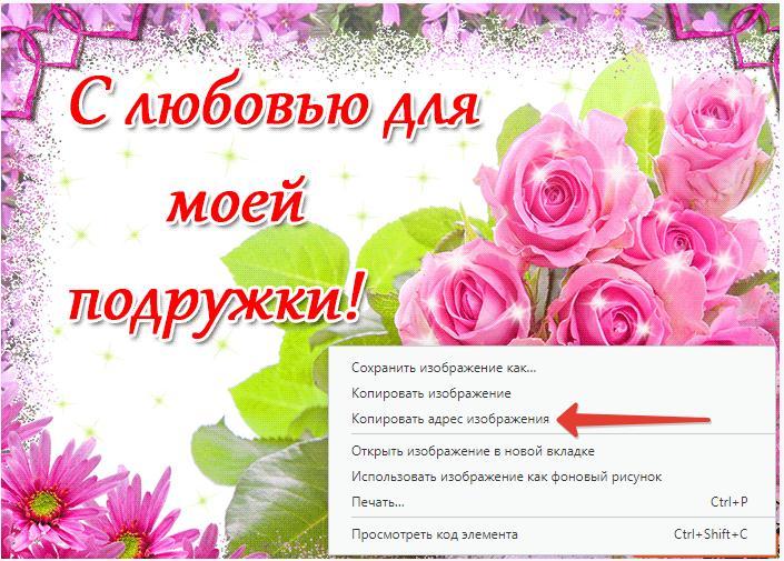 клиенте полное как отправить е поздравление открыткой фото