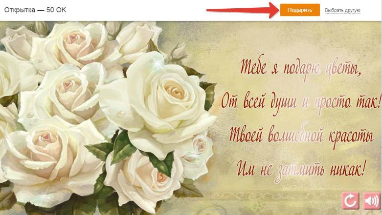 Подарить открытку в Одноклассниках