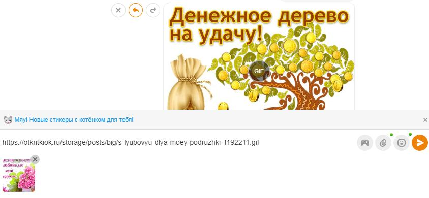 отправить открытку в Одноклассниках бесплатно