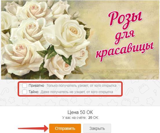 тайный и приватный подарок в Одноклассниках