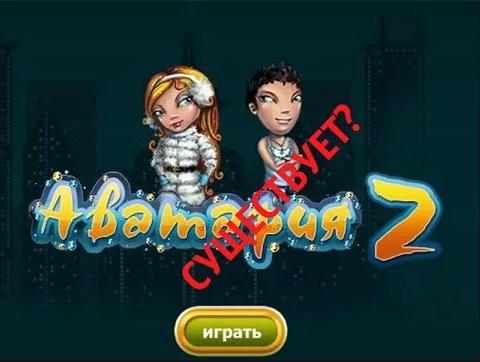 Играть в Аватарию 2 в Одноклассниках