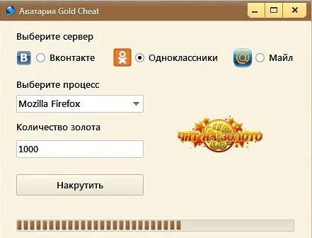 скачать чит на аватарию на золото без смс и регистрации