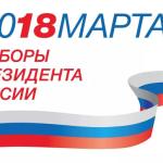 Голосование и рейтинг кандидатов в президенты России 2018 в Одноклассниках